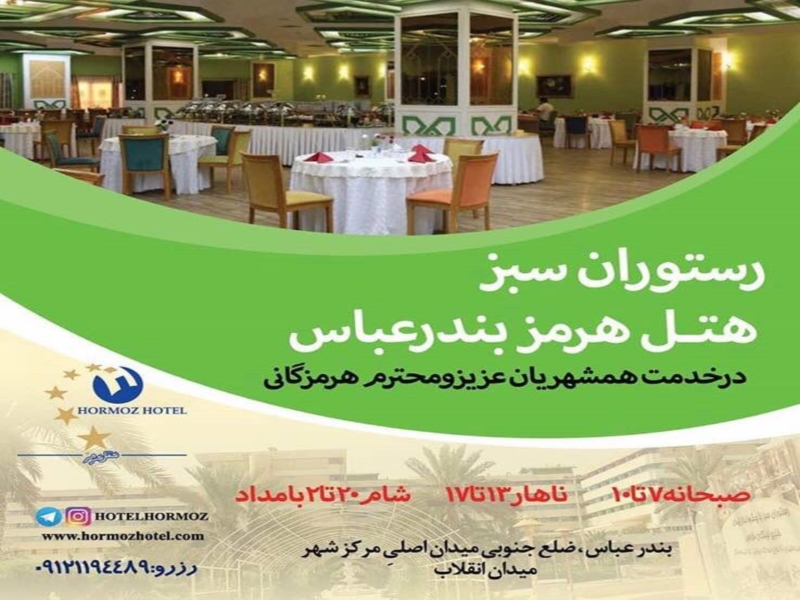 We are honored to have you as our guest in Sabz Restaurant for breakfast, lunch & dinner